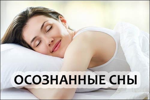 osoznannie-sni