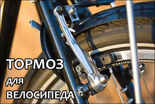 velosipedniy-tormoz