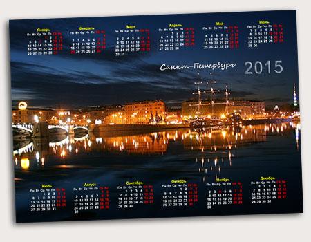 """Календарь """"Санкт-Петербург"""" на 2015 год"""