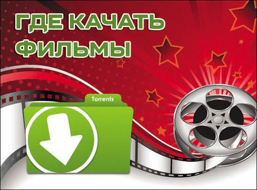 gde-kachat-filmi