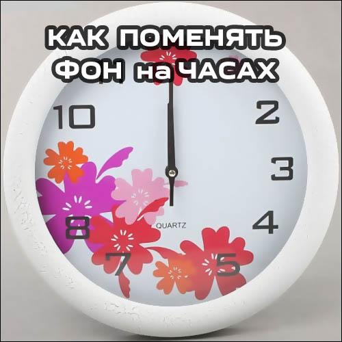kak-pomeniat-fon-na-chasah