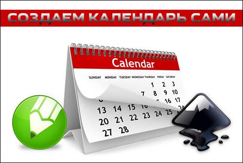 sozdat-kalendar