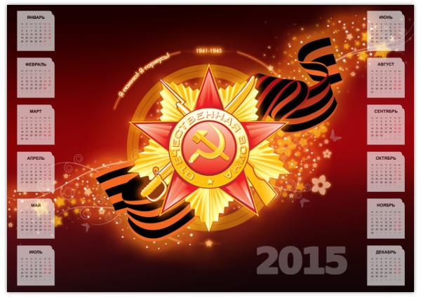 voenniy_kalendar_2015_y_pomny_prew