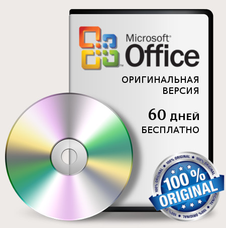 Office_60dey_free