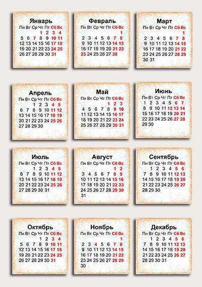 Скачать календарные сетки 2015
