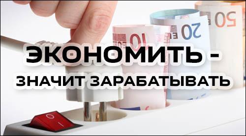 ekonomia-elektrichestva