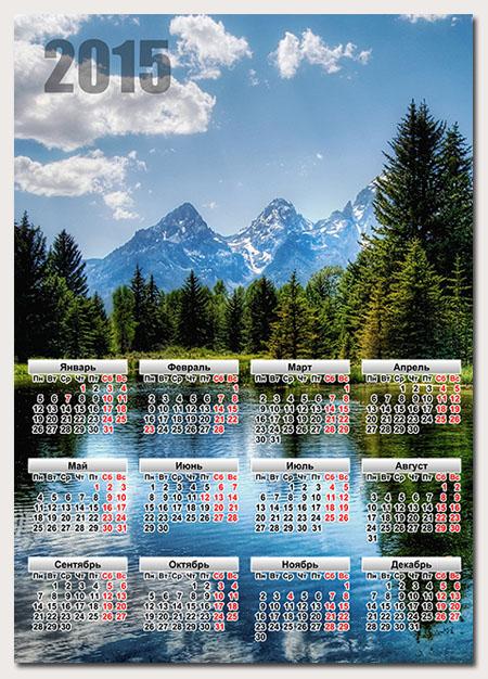 Календарь с горами