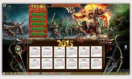 Обои — календарь ГВД 2015