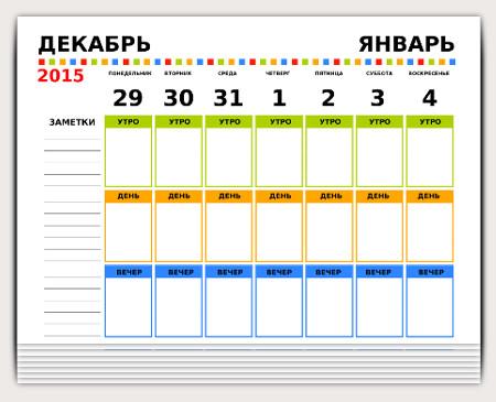 2015_week_prew