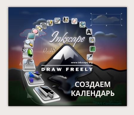 kalendar_v_inkscape
