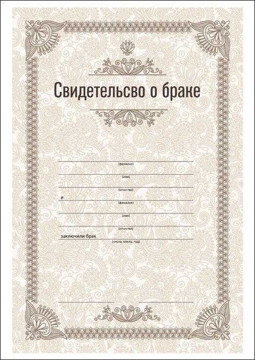 бланк свидетельства о заключении брака скачать бесплатно