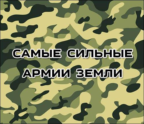 armii-mira