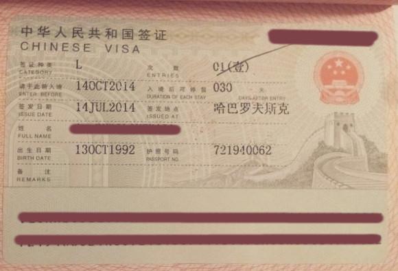 В Китай самостоятельно