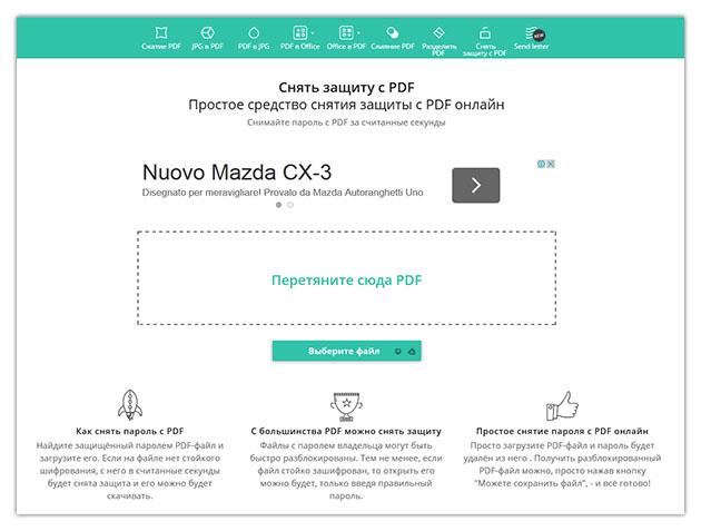 Документ PDF просит пароль