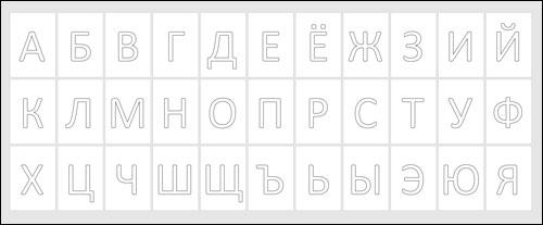 Шаблоны Красивых Букв Русского Алфавита Для Вырезания