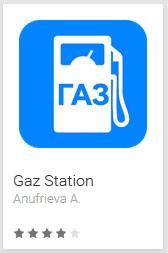 Gaz_Station