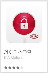 Kia_Lock_Screen