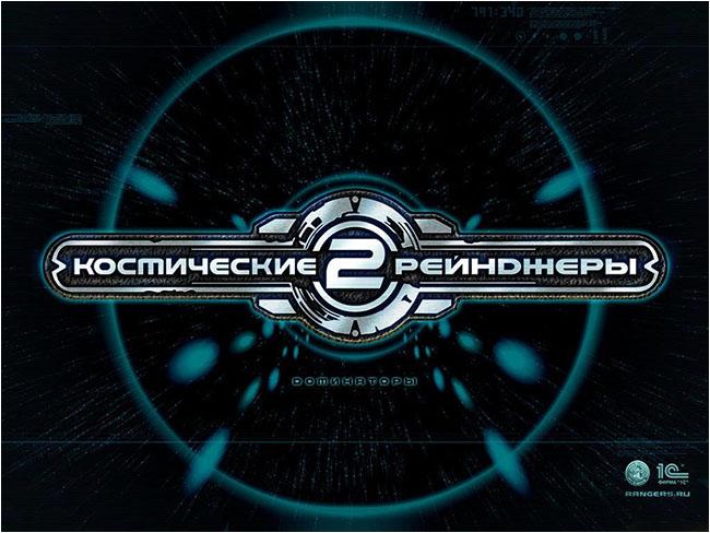 Обзор игры Space Rangers 2