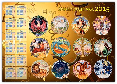 calendar_so_znakami_zodiaka_2015