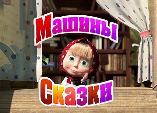 mashini_skazki