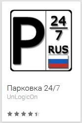 parkovka_7_24