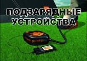 Аккумуляторы и зарядные устройства для смартфонов