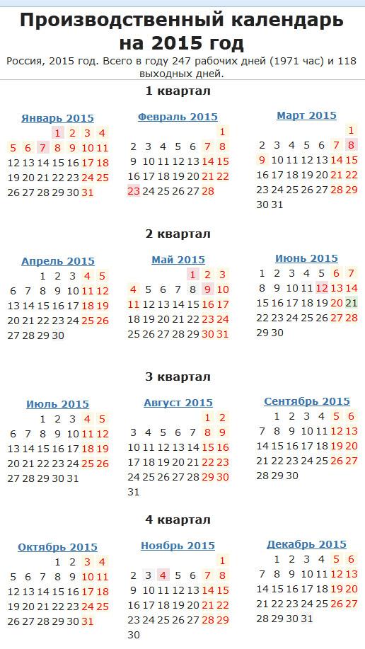 proizvodstvenniy_calendar