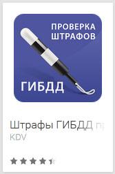 proverka_shtrafov