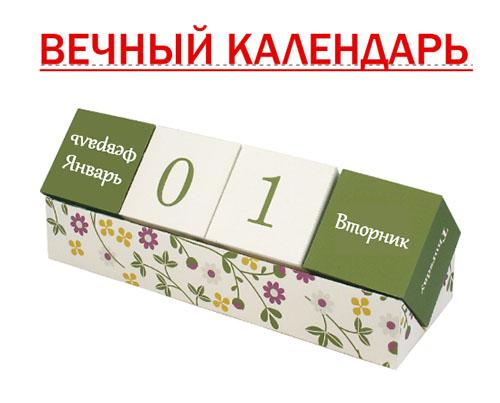 vechniy_kalendar_na_stol_prew