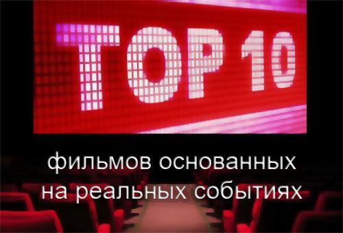 top-10-filmi