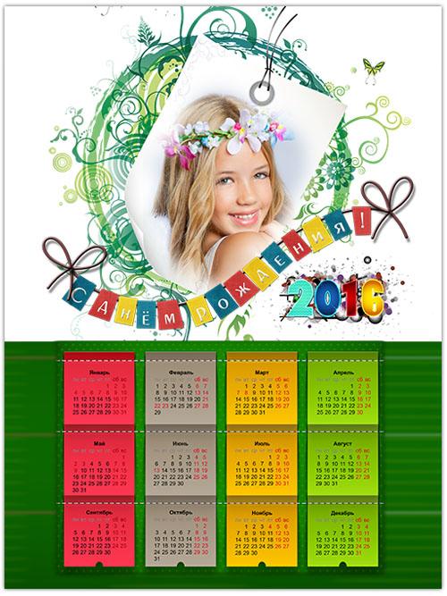 calendar-den-rogdenia