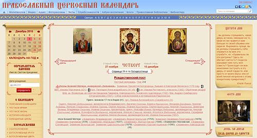 pravoslavniy-calendar