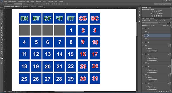 Скачать программу фотошоп календарь с фото