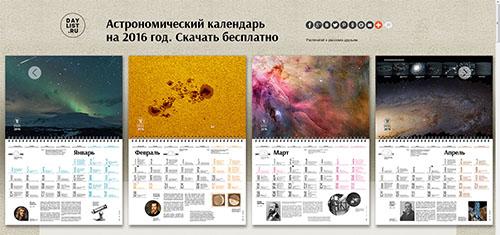 astronomicheskiy-calendar-2016