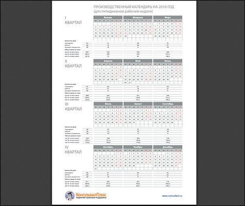 Производственный календарь на 2016 год