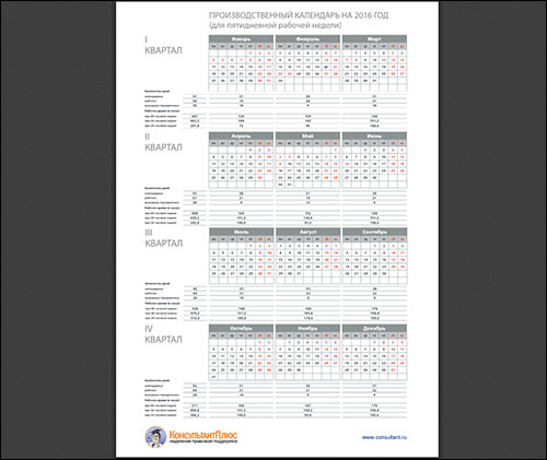 proizvodstvenniy-kalendar2016
