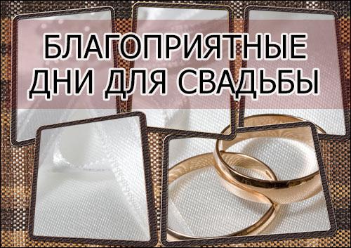 svadebnie-dni