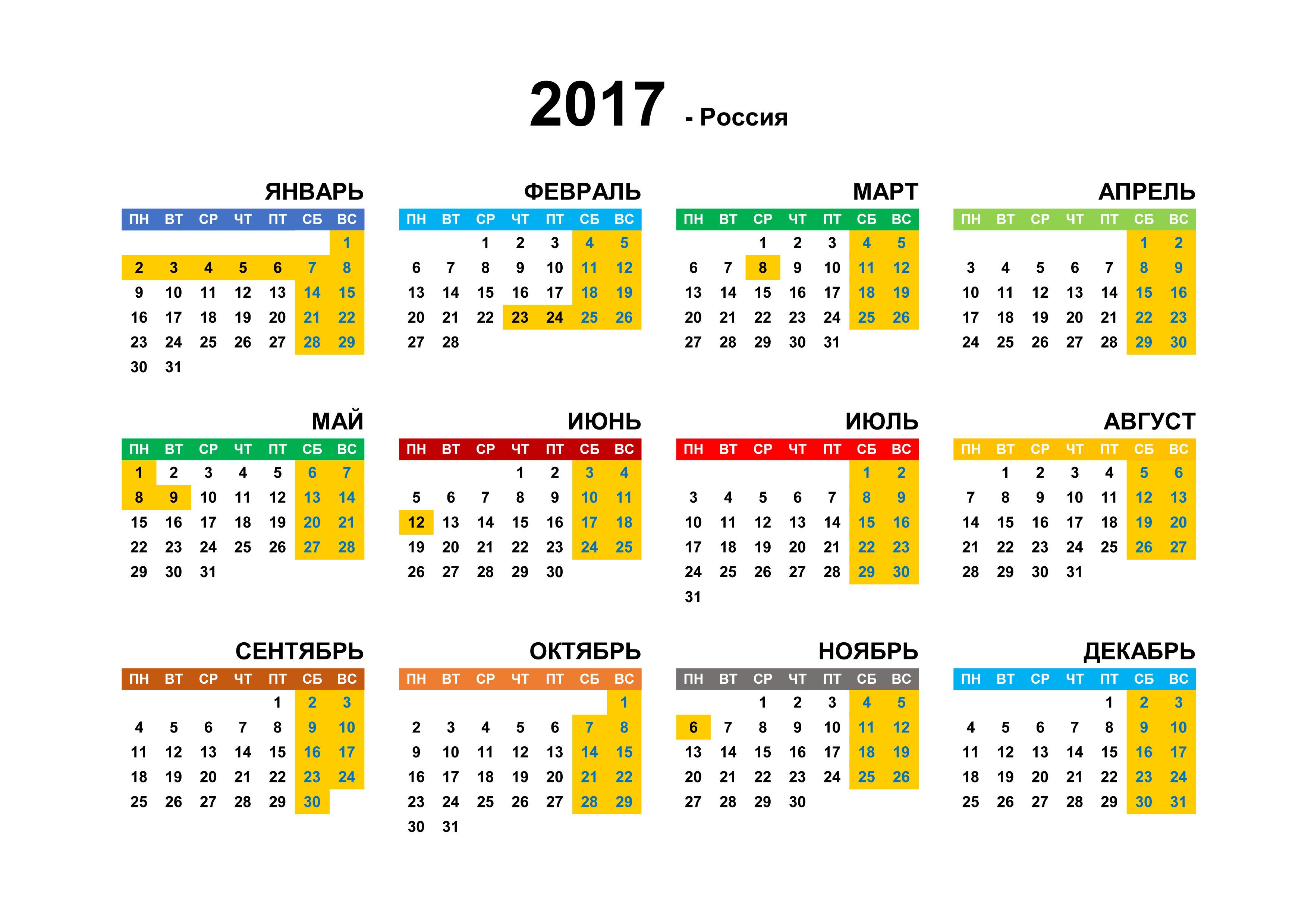 неделю праздники 31 октября 2017 года быстро сварить