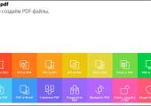 Как объединить несколько PDF файлов в один
