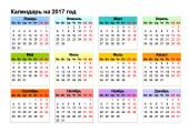 Календарь для Ворда на 2017 год
