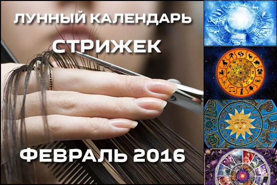 Лунный календарь стрижек на февраль 2016 года