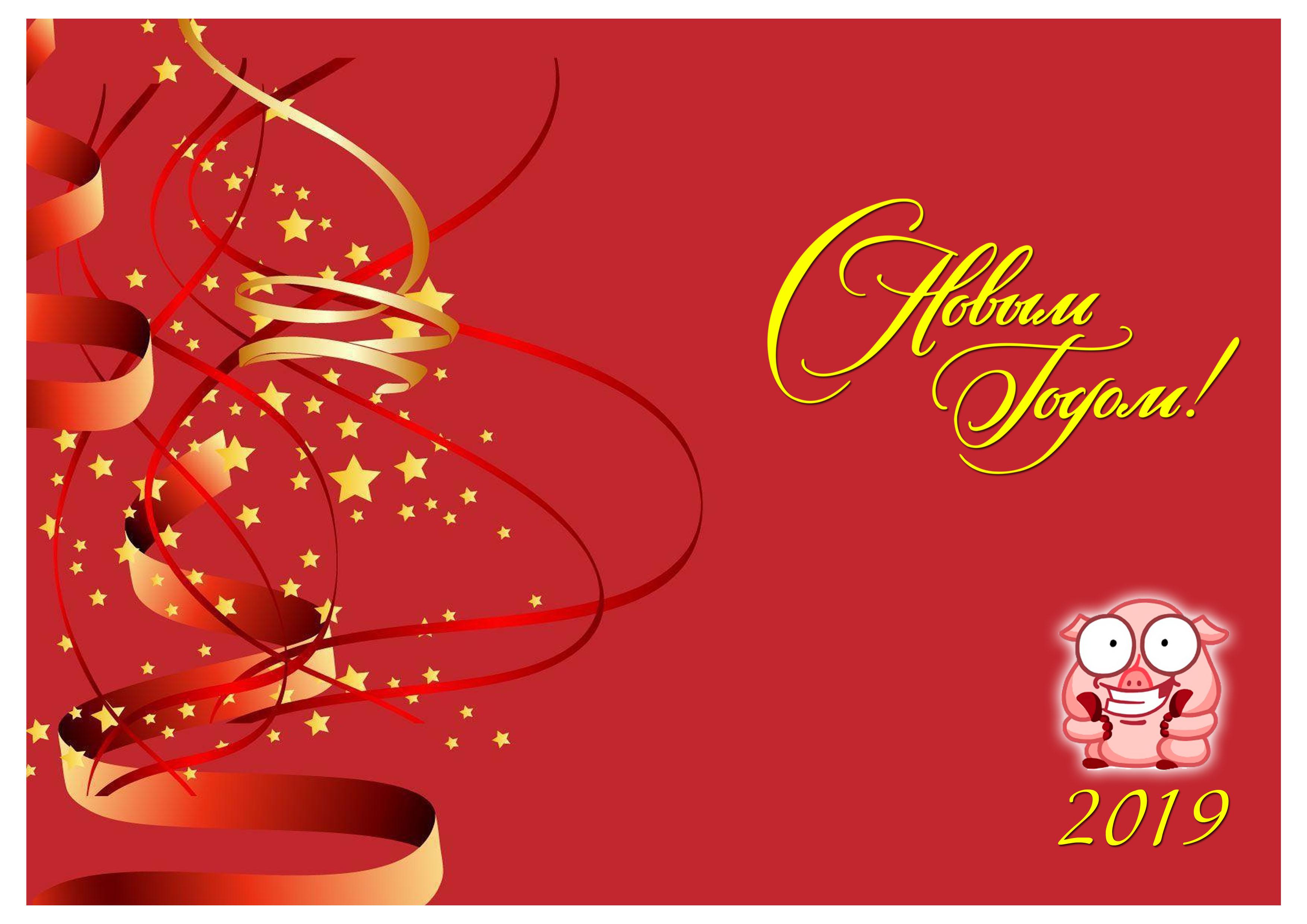 Поздравление с новым годом распечатать открытку 474