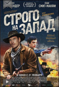 film-strogo-na-zapad