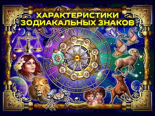 harakteristiki-zodiakalnih-znakov