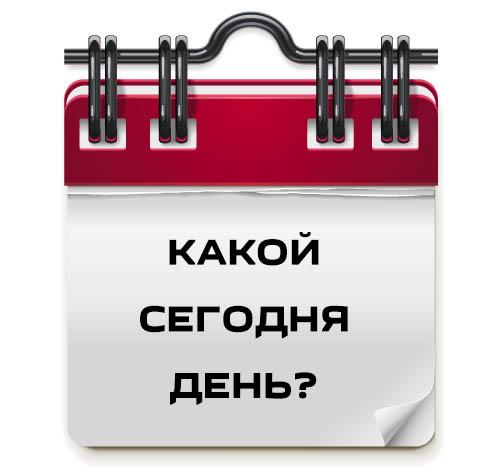 kakoy-segodnia-den