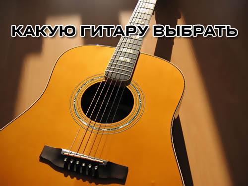 kakuiy-gitaru-vibrat