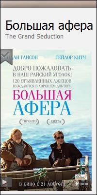 komedia-bolshaia-afera