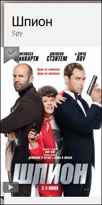 komedia-shpion