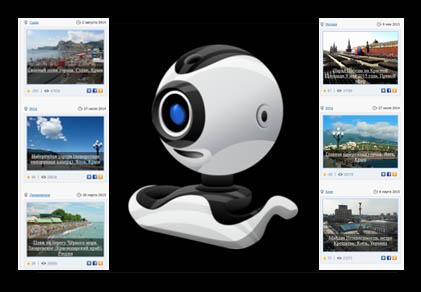 Видео онлайн с веб камеры