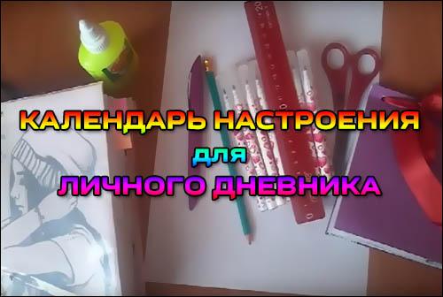 calendar-nastroeniya